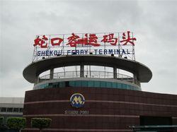 shekou ferry terminal.jpg