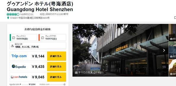 shenzhen guangdong hotel.JPG
