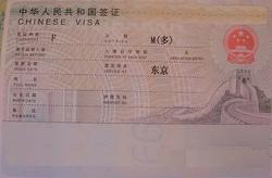 viza chinese.jpg